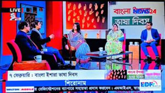 A TV still from News 24 TV in Bangladesh, showing a discussion about Bangla Sign Language Day.